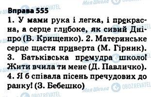 ГДЗ Українська мова 5 клас сторінка 555