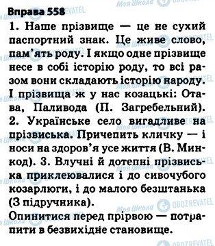 ГДЗ Укр мова 5 класс страница 558