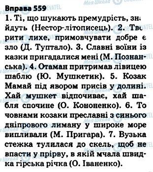 ГДЗ Укр мова 5 класс страница 559