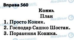 ГДЗ Укр мова 5 класс страница 560