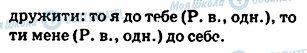 ГДЗ Укр мова 5 класс страница 40