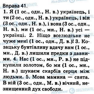 ГДЗ Українська мова 5 клас сторінка 41