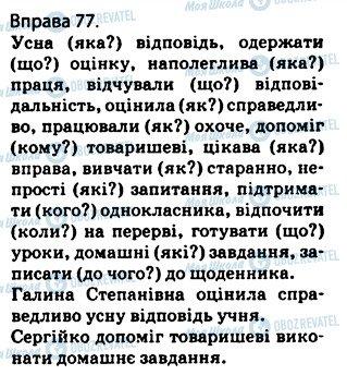 ГДЗ Укр мова 5 класс страница 77