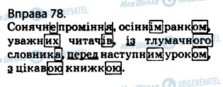 ГДЗ Укр мова 5 класс страница 78