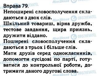ГДЗ Укр мова 5 класс страница 79