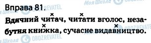 ГДЗ Укр мова 5 класс страница 81