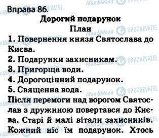 ГДЗ Укр мова 5 класс страница 86