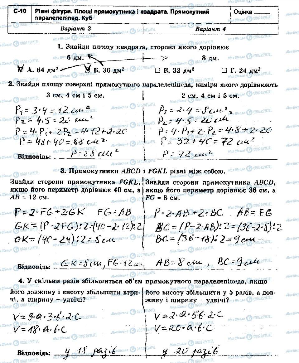 ГДЗ Математика 5 класс страница С10