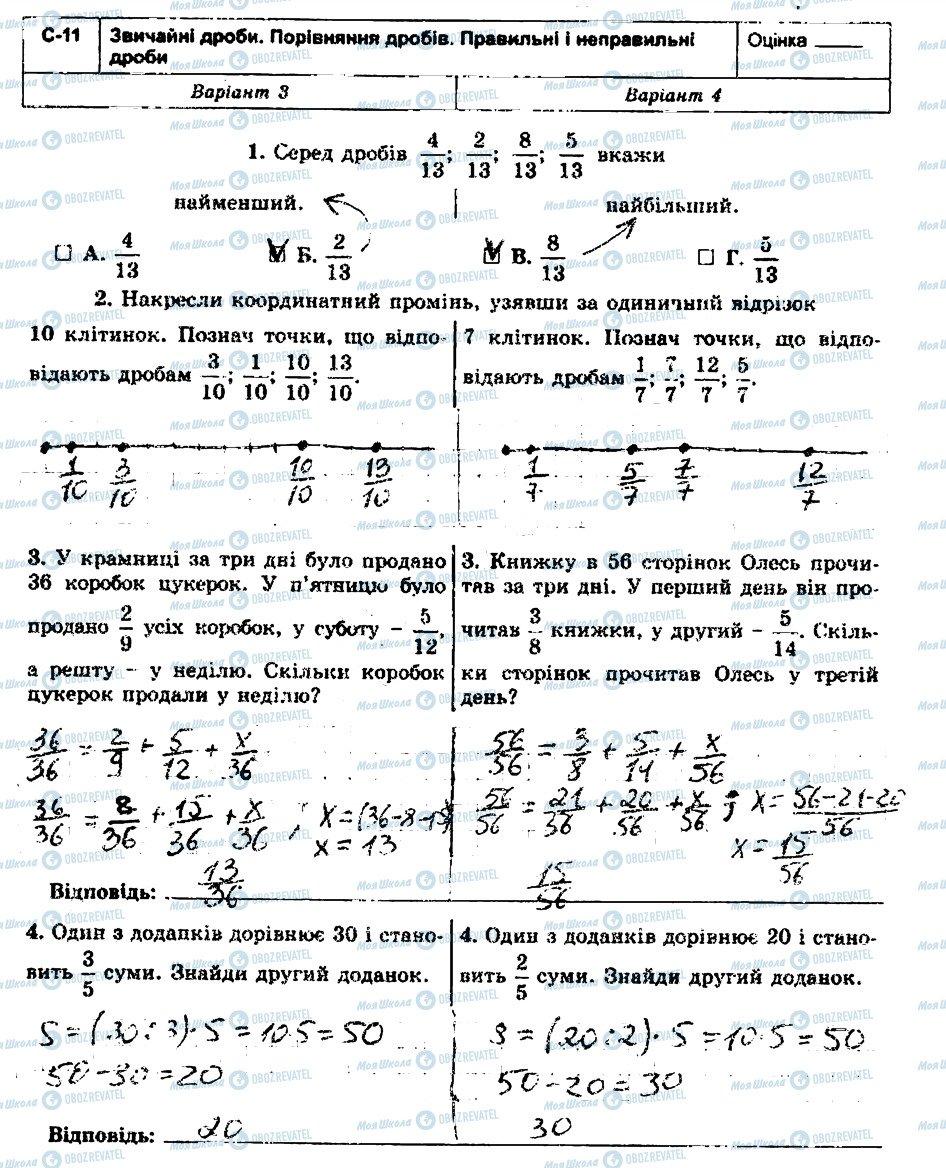 ГДЗ Математика 5 класс страница С11