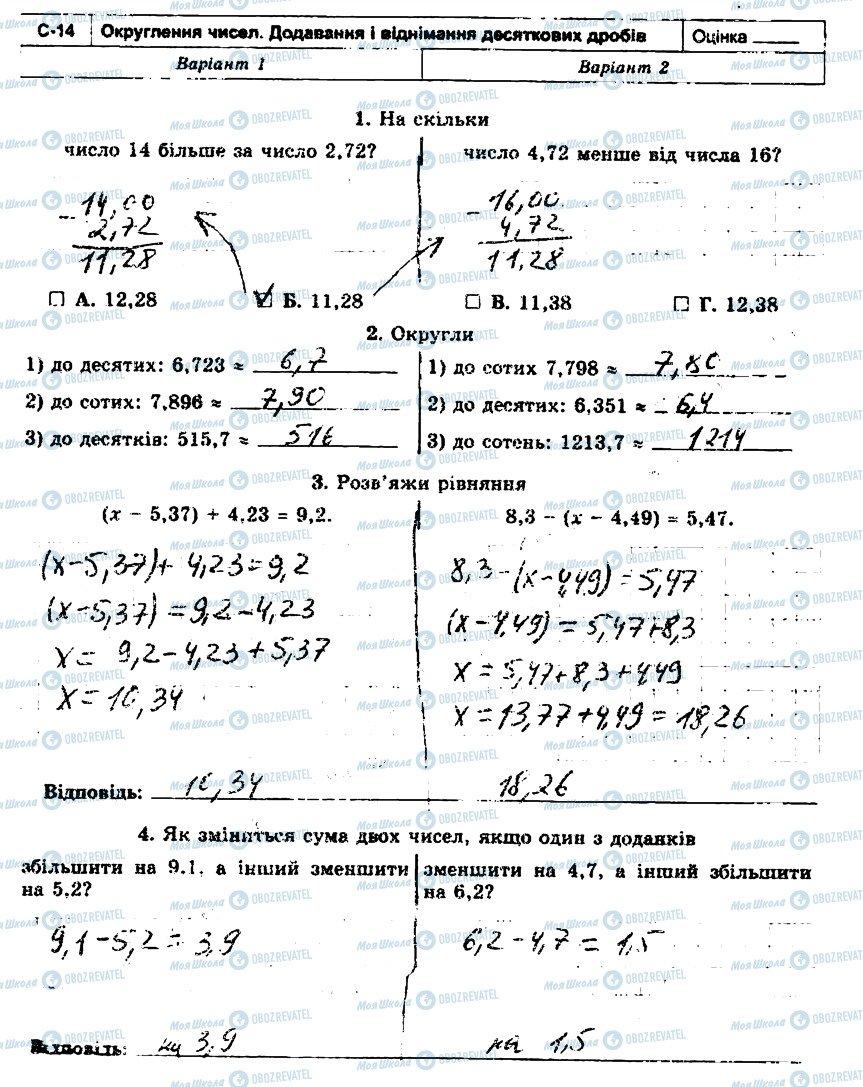 ГДЗ Математика 5 класс страница С14