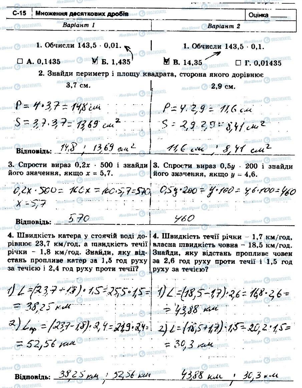 ГДЗ Математика 5 класс страница С15