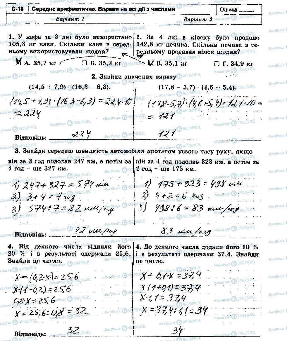 ГДЗ Математика 5 класс страница С18