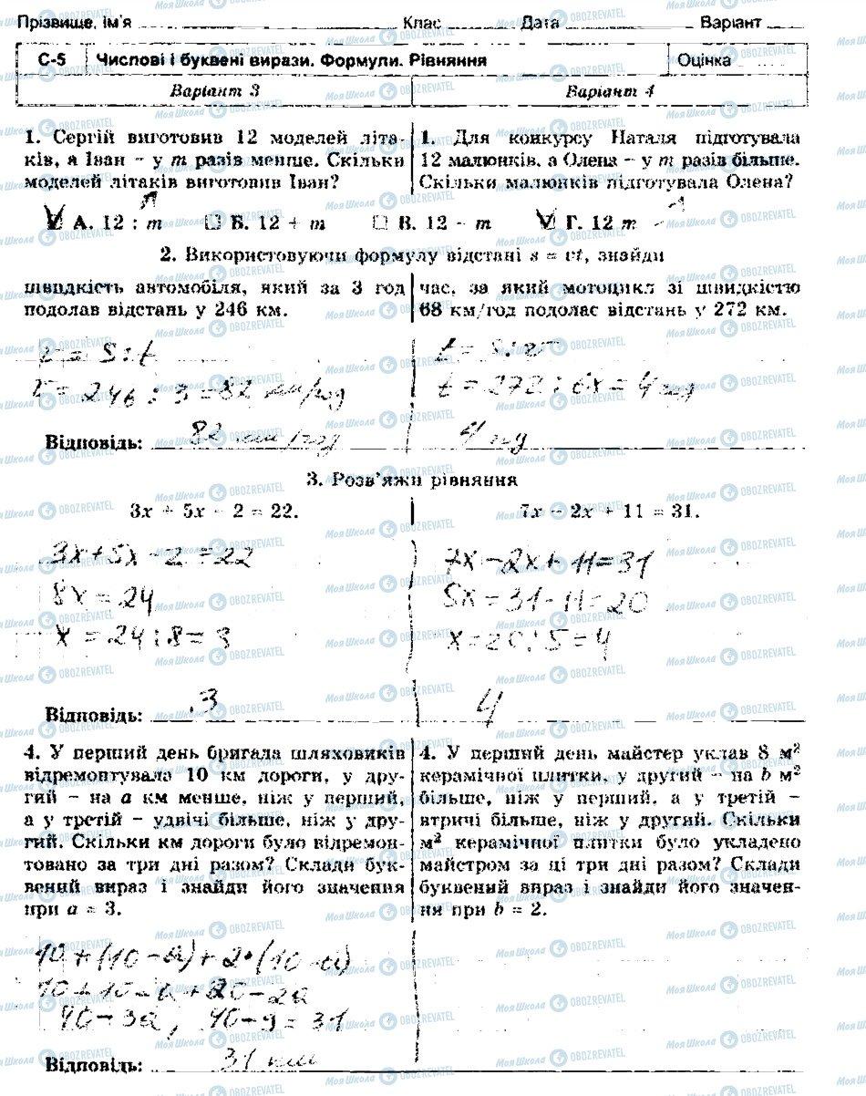 ГДЗ Математика 5 класс страница С5