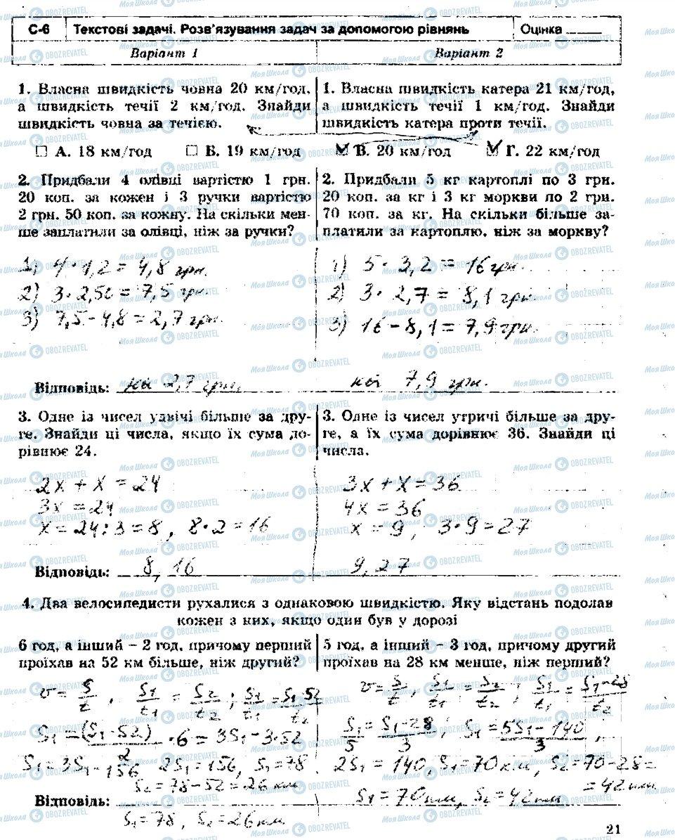 ГДЗ Математика 5 клас сторінка С6