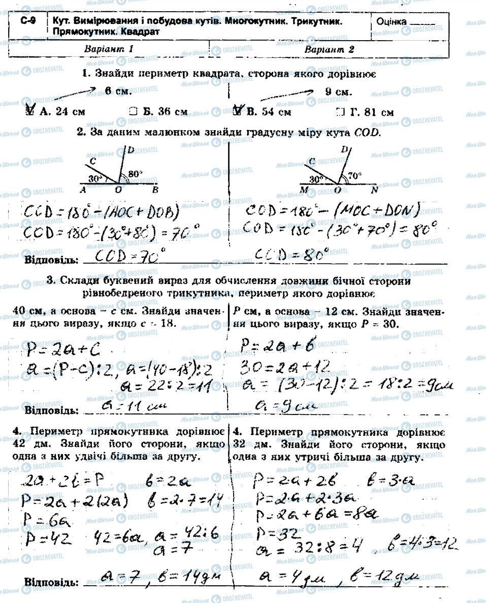 ГДЗ Математика 5 класс страница С9