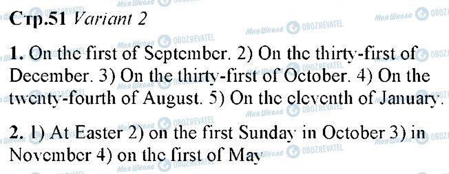 ГДЗ Англійська мова 5 клас сторінка 51
