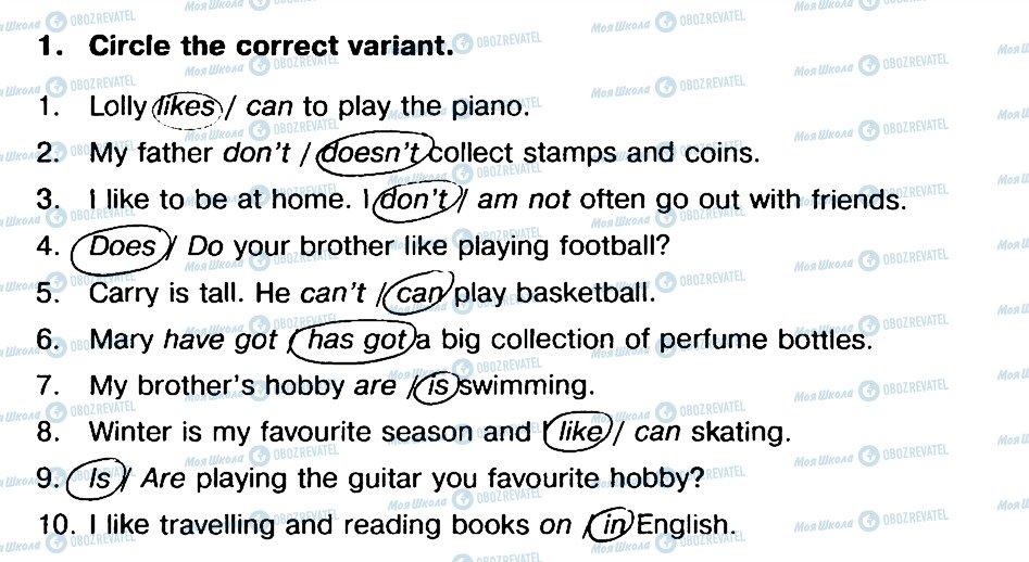 ГДЗ Английский язык 5 класс страница 1