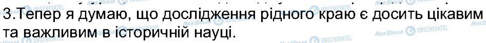 ГДЗ Історія України 5 клас сторінка 3