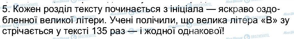 ГДЗ История Украины 5 класс страница 5