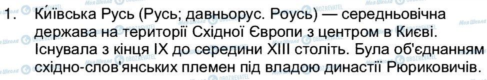ГДЗ Історія України 5 клас сторінка 1