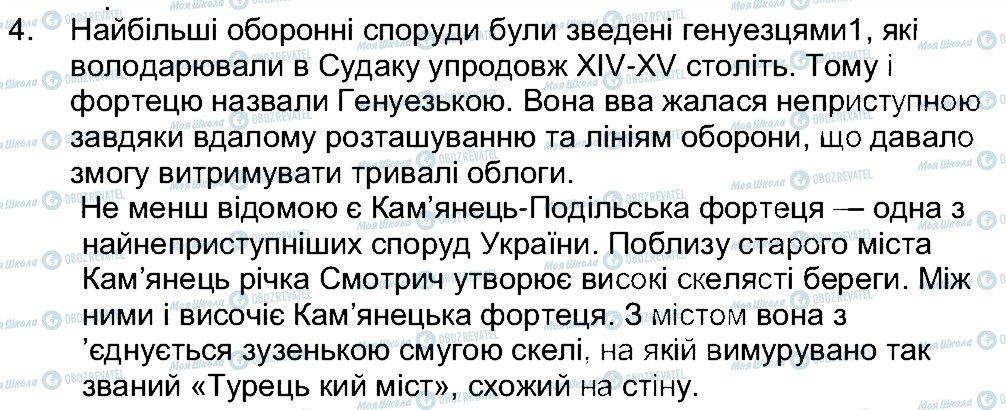 ГДЗ История Украины 5 класс страница 4