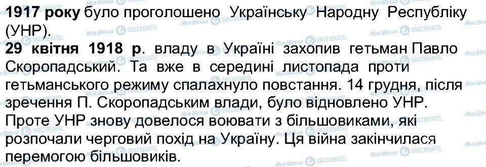 ГДЗ Історія України 5 клас сторінка 5