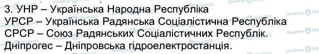 ГДЗ История Украины 5 класс страница 3