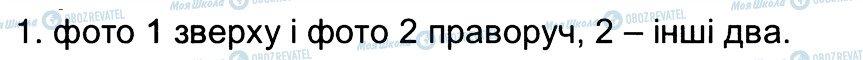 ГДЗ История Украины 5 класс страница 1