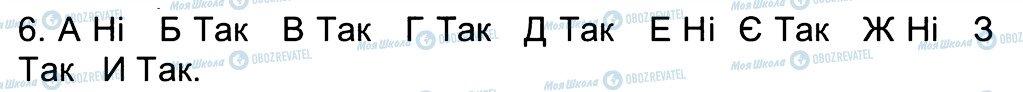 ГДЗ История Украины 5 класс страница 6