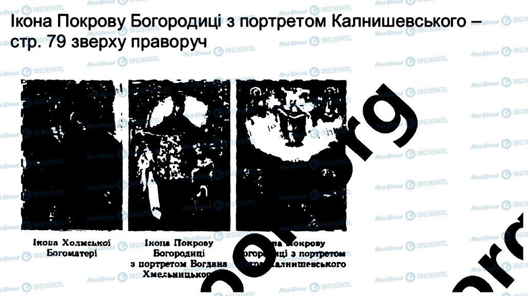 ГДЗ Історія України 5 клас сторінка 2