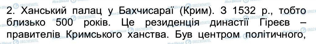 ГДЗ История Украины 5 класс страница 2