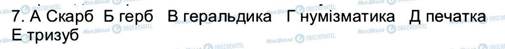 ГДЗ История Украины 5 класс страница 7