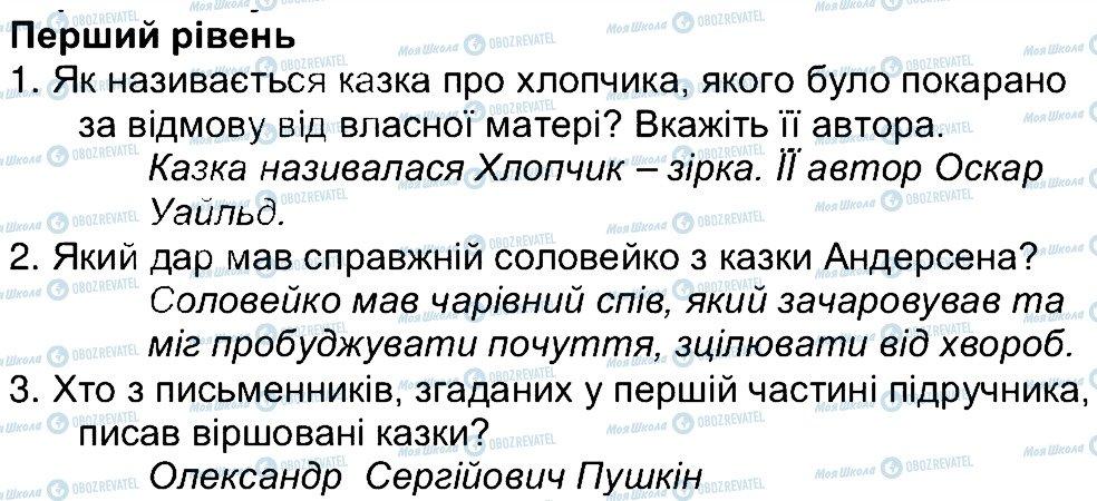 ГДЗ Зарубежная литература 5 класс страница 1