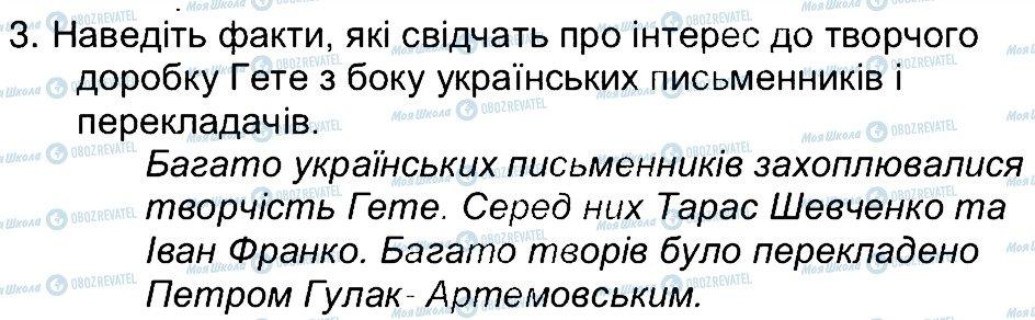 ГДЗ Зарубежная литература 5 класс страница 3