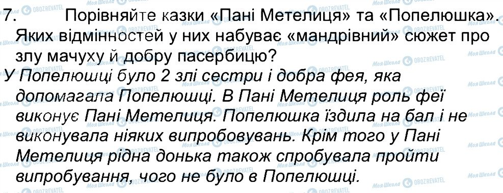 ГДЗ Зарубежная литература 5 класс страница 7