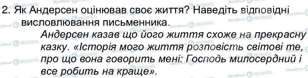 ГДЗ Зарубежная литература 5 класс страница 2