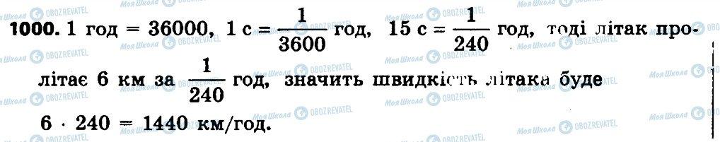 ГДЗ Математика 4 класс страница 1000