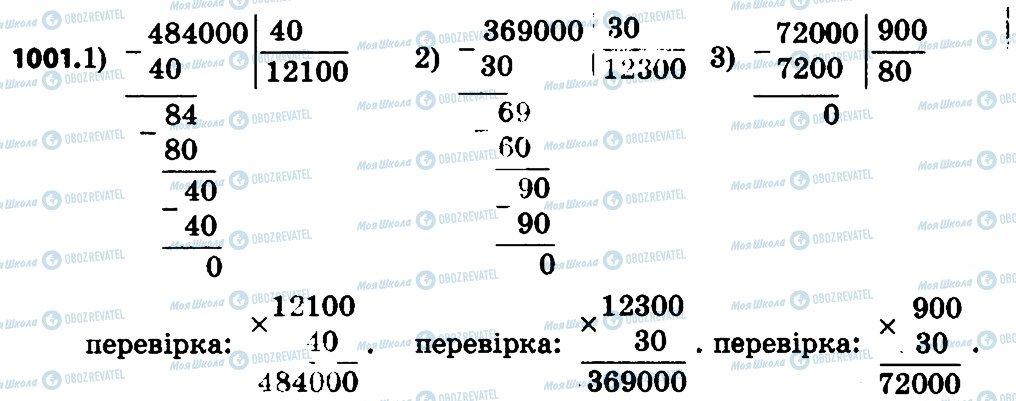 ГДЗ Математика 4 класс страница 1001