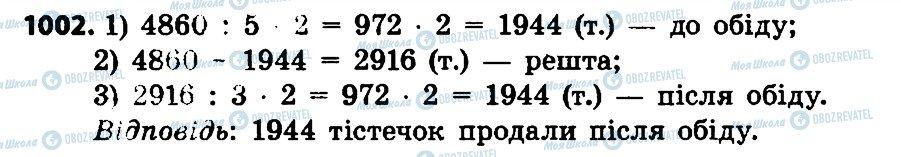 ГДЗ Математика 4 класс страница 1002