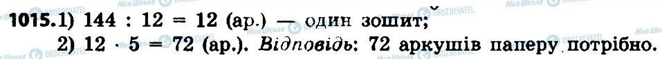 ГДЗ Математика 4 клас сторінка 1015