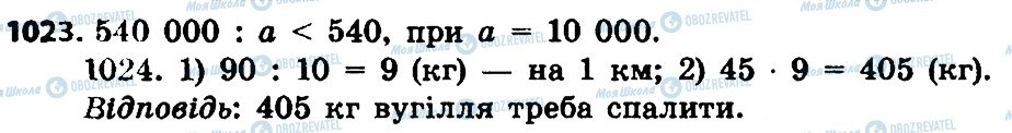 ГДЗ Математика 4 клас сторінка 1023