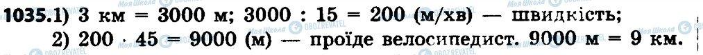 ГДЗ Математика 4 класс страница 1035