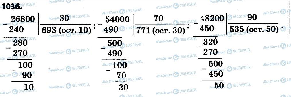 ГДЗ Математика 4 класс страница 1036