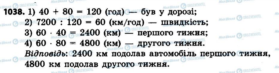 ГДЗ Математика 4 класс страница 1038