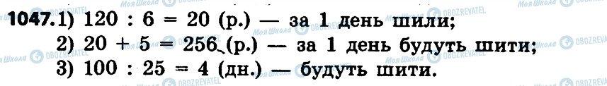 ГДЗ Математика 4 класс страница 1047