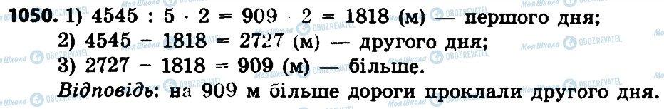 ГДЗ Математика 4 клас сторінка 1050