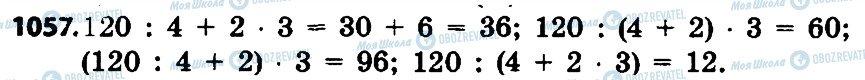ГДЗ Математика 4 класс страница 1057