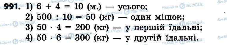 ГДЗ Математика 4 класс страница 991