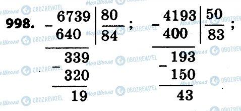 ГДЗ Математика 4 клас сторінка 998