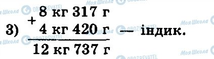 ГДЗ Математика 4 клас сторінка 528